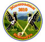 Гірські горни 2010