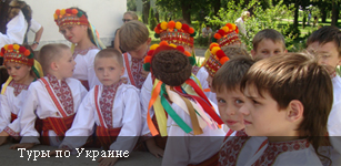 Туры по Украине